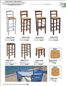 καρεκλες ξυλινες γερες