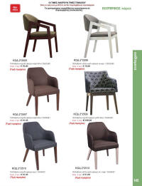 ξυλινες καρεκλες
