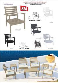 τραπέζι καρέκλες κήπου με αλουμινένιο σκελετό