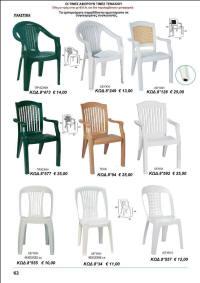 καρέκλες κήπου πλαστικές
