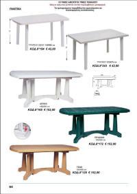 τραπέζια κήπου πλαστικά