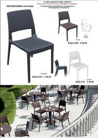 καρέκλες κήπου αλουμινίου